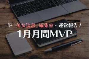 【1月】「美女読書」編集室・運営報告!PV数・シェア数ランキングTOP3