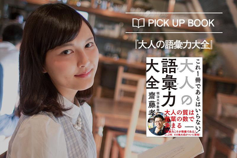 齋藤孝『大人の語彙力大全』から意味を間違いやすい4つの日本語を紹介!