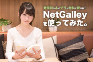 本好き声優・秦佐和子さんに発売前のゲラが無料で読める「NetGalley」をオススメしてみた