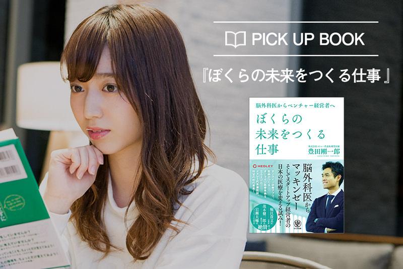 東大医学部卒の医師がスタートアップ代表となり日本の医療問題解決を目指す!