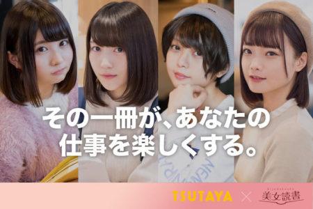 3月上旬〜TSUTAYA×美女読書フェア開催中!8冊のビジネス書を4名のモデルが紹介!