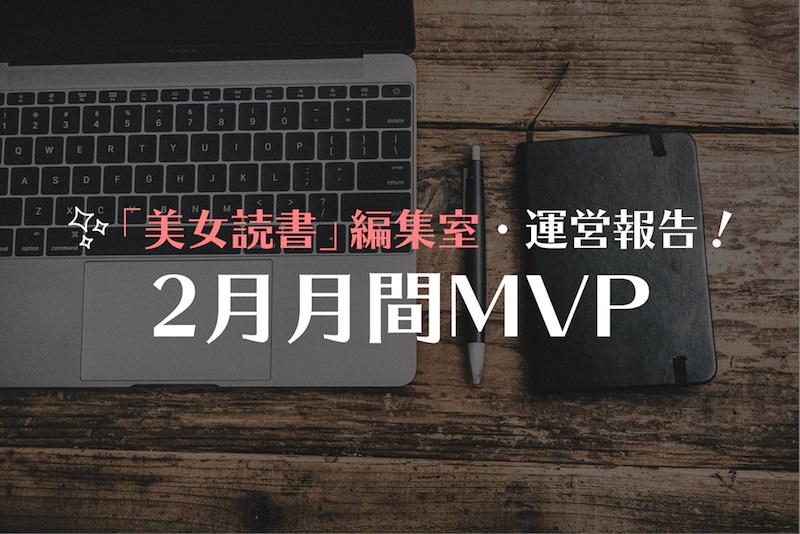 【2月】「美女読書」編集室・運営報告!PV数・シェア数ランキングTOP3
