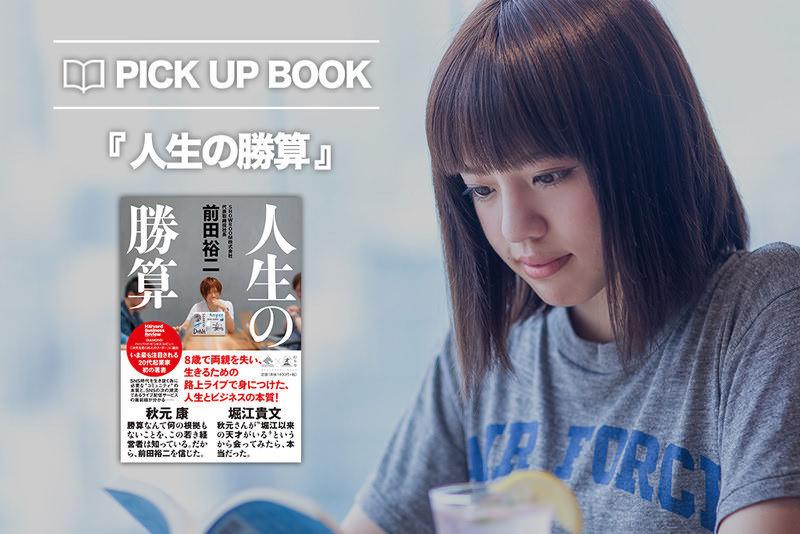 前田裕二が語るコミュニティ作りのポイントを「美女読書」編集室に当てはめてみた!