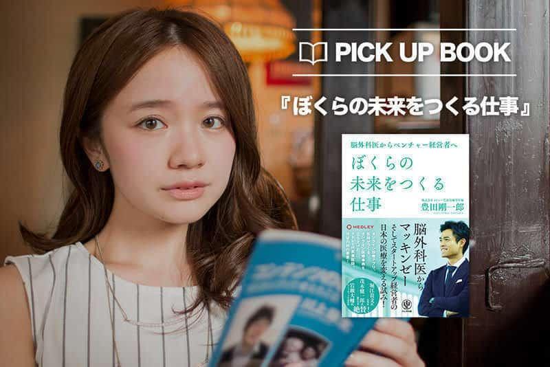 「医療に能動的であれ」東大医学部卒の医師・豊田剛一郎氏の情熱が詰まった一冊