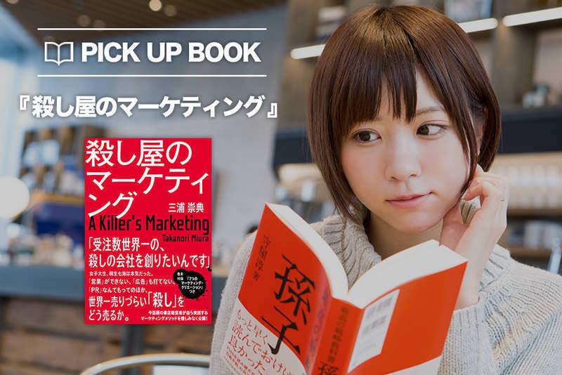 常識はずれの本屋「天狼院書店」の秘伝!7つのマーケティング・クリエーション