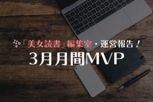 【3月】「美女読書」編集室・運営報告!PV数・シェア数ランキングTOP3