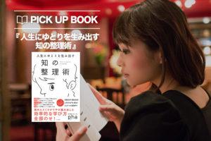 元「日本一有名なニート」phaが教える!勉強を楽しむテクニックまとめ