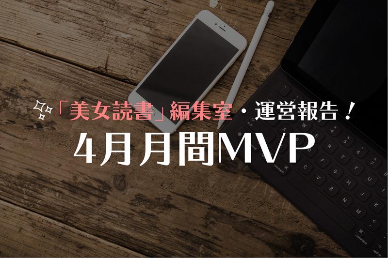 【4月】「美女読書」編集室・運営報告!PV数・シェア数ランキングTOP3