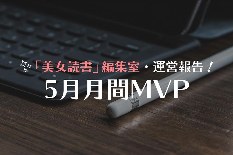 【5月】「美女読書」編集室・運営報告!PV数・シェア数ランキングTOP3