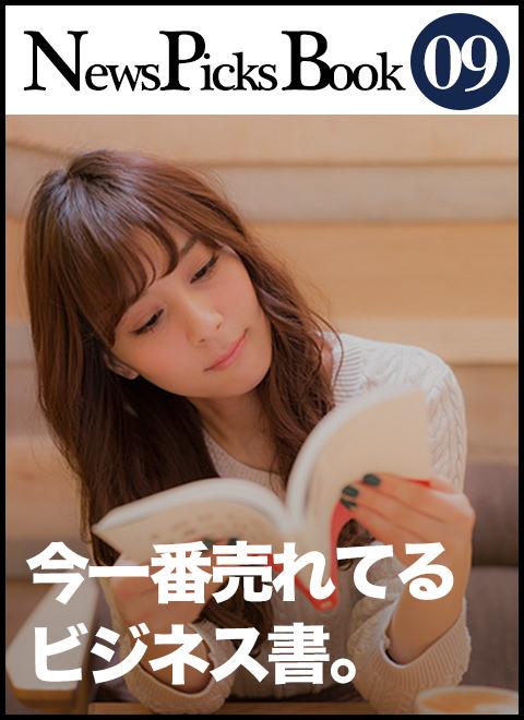NewsPicksBookおすすめ本まとめ