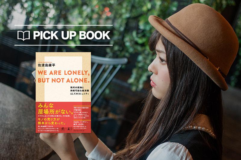 佐渡島庸平「好き」を軸にしたコミュ二ティが「現代の孤独」を癒す