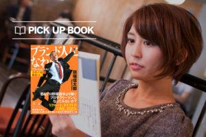 ZOZO田端信太郎『ブランド人になれ!』を読んで、背中を押された3つの言葉
