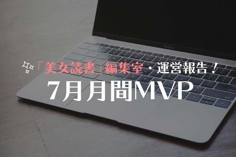 【7月】「美女読書」編集室・運営報告!PV数・シェア数ランキングTOP3