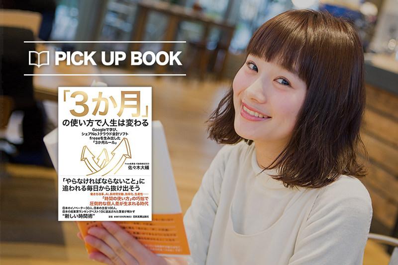 「freee」CEO・佐々木大輔が教える!人生を変える「3ヶ月」の使い方
