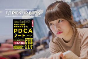 「PDCAノート」×「情熱大陸メソッド」で誰でも確実に目標達成できる!