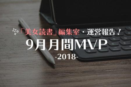 【9月】「美女読書」編集室・運営報告!PV数・シェア数ランキングTOP3