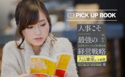 日本企業に「グローバル人事」が求められる理由!人事は最強の経営戦略である