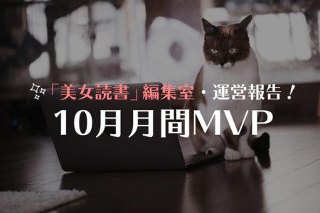 【10月】「美女読書」編集室・運営報告!PV数・シェア数ランキングTOP3