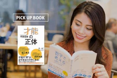 『ビリギャル』坪田氏が教える「才能」を伸ばす方法!できる人の行動を完コピせよ