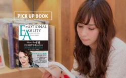 Emotional Agility(EA)とは何か?「感情」と向き合い望む人生を築く方法