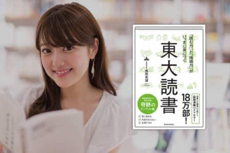 【東大読書】本は「2冊同時」に読むことで効果が何倍にもなる!