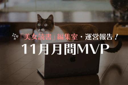 【11月】「美女読書」編集室・運営報告!PV数・シェア数ランキングTOP3