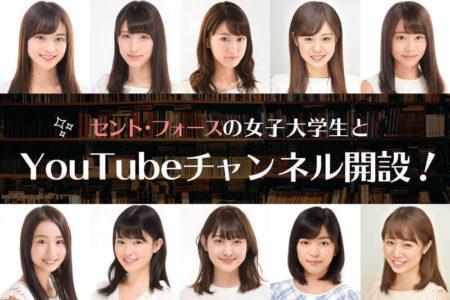 セント・フォースの女子大生とYoutubeチャンネルをスタートします!