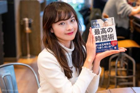 ミス中央大学・中塚美緒と学ぶ「仕事ができる人の最高の時間術」!