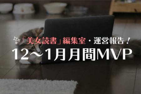 【12・1月】「美女読書」編集室・運営報告!PV数・シェア数ランキングTOP3