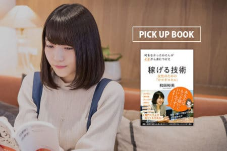 和田裕美が教える!女性が稼ぐために大切な3つのスキルとは?