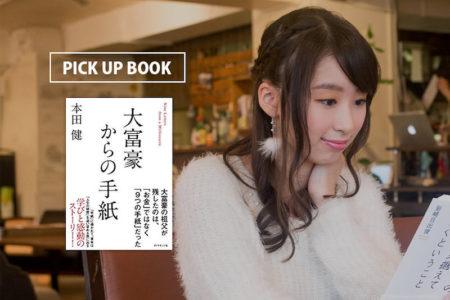 本田健『大富豪からの手紙』に学ぶ「お金持ちになる方法」とは?