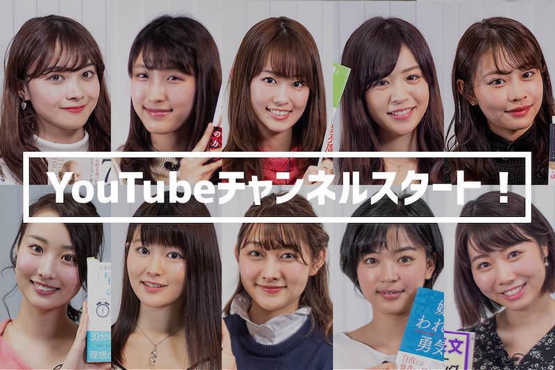 セント・フォースの女子大生が本を紹介するYouTubeチャンネルスタート!