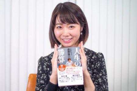 前田裕二『人生の勝算』SHOWROOMを作った理由とは?【書評】
