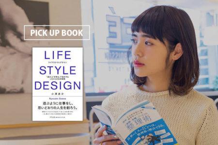『LIFE STYLE DESIGN』要点まとめ!セルフブランディングが重要な理由