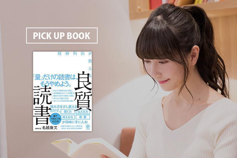 「量」だけの読書はもう卒業!自分を成長させる『良質読書』とは?