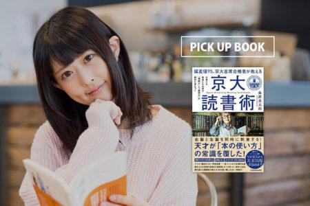 偏差値95・京大トップ合格の著者が明かす「読書術」とは?