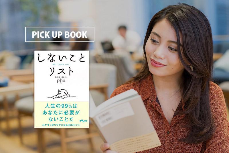 「人生の99%はあなたに必要ないこと」元日本一のニート・pha『しないことリスト』