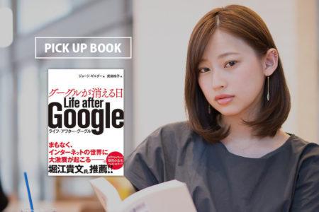 まもなくGoogleは衰退する!?『グーグルが消える日 Life after Google』