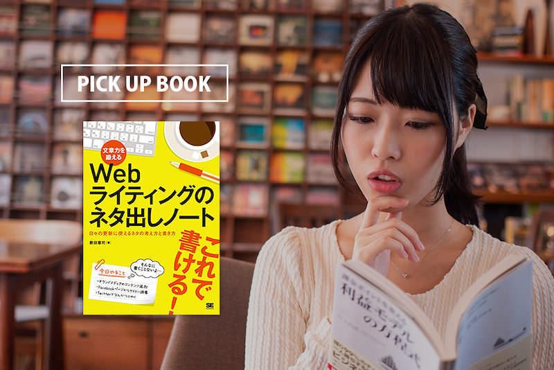 Webライティングのネタ出しに役立つ2つの方法!