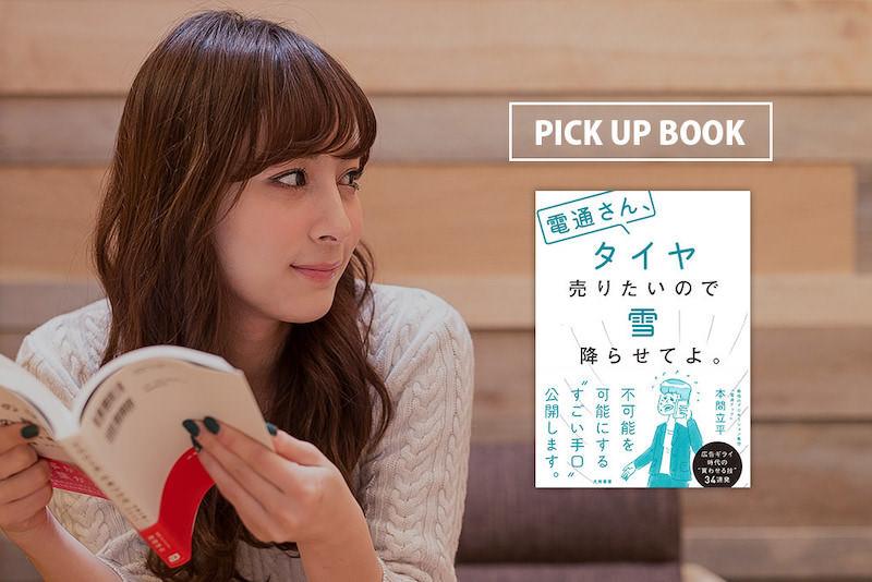 【電通】広告が嫌われる時代にモノを売る!「買わせるメソッド」3選