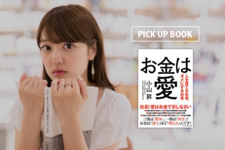 小山昇『お金は愛』のオススメポイント【書評】