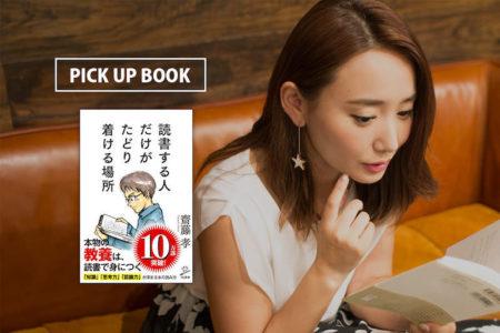 齋藤孝『読書する人だけがたどり着ける場所』要点まとめ!