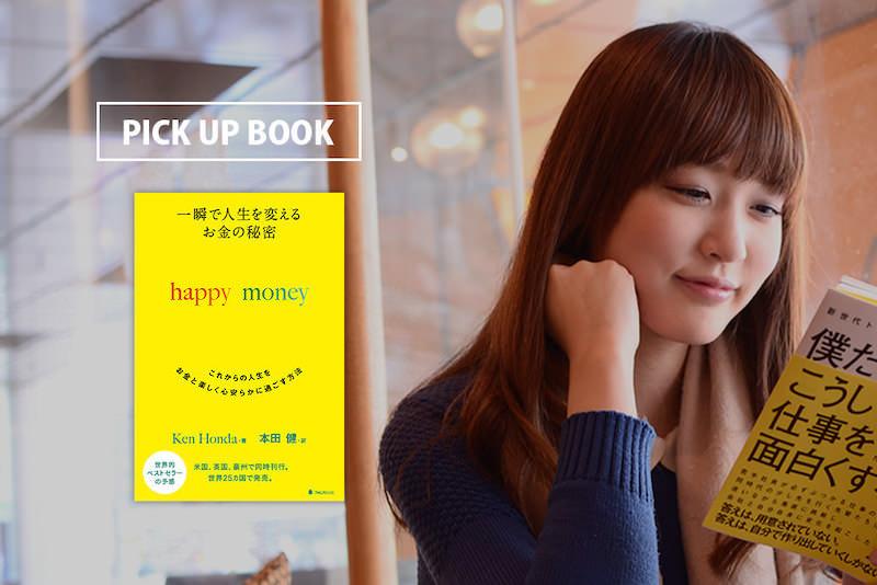 本田健の集大成『happy money』でお金の常識をアップデートしよう!