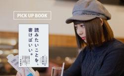田中泰延『読みたいことを、書けばいい。』6つのシンプルな文章術とは?
