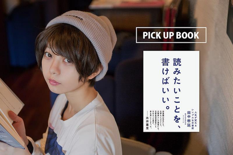 田中泰延の文章術!『読みたいことを、書けばいい。』要点まとめ