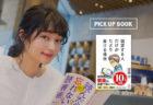 齋藤孝先生に学ぶ!「人生に深みを持たせる読書術」5つのステップ!