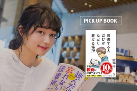齋藤孝先生おすすめ「人生に深みを持たせる読書術」5つのポイント!