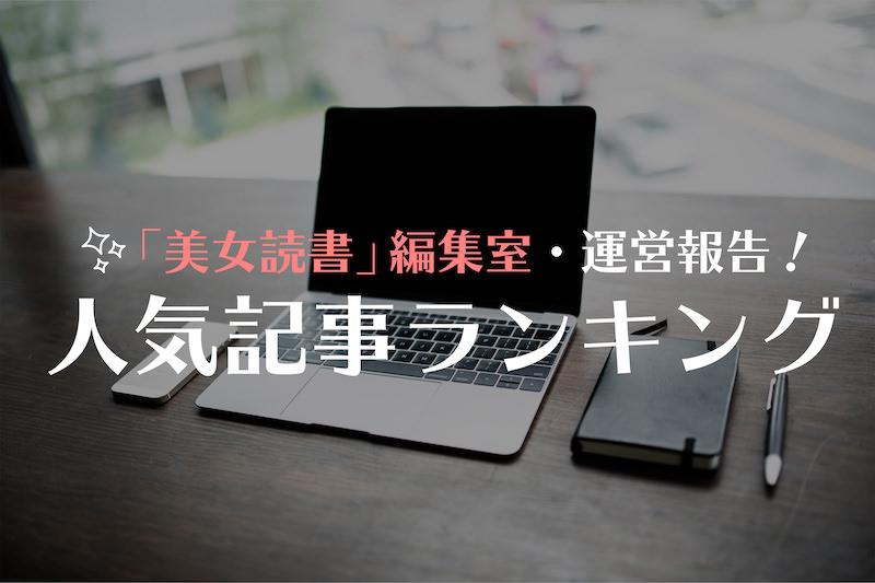 【ビジネス書35冊】オンラインサロン人気記事ランキング!