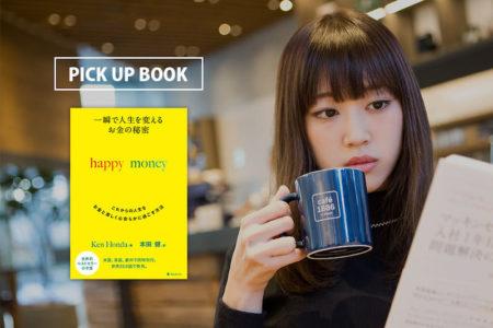 本田健『happy money』〜お金の幸せな使い方10パターン