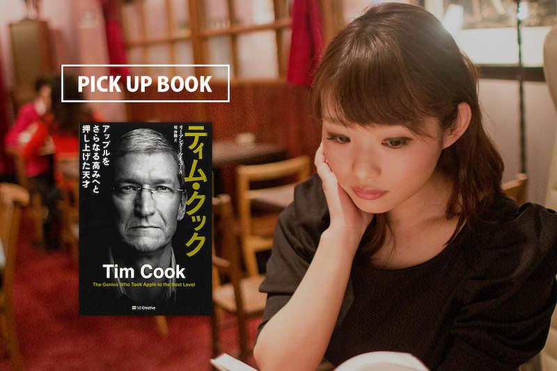 ティム・クック〜アップルをさらなる高みへと押し上げた天才